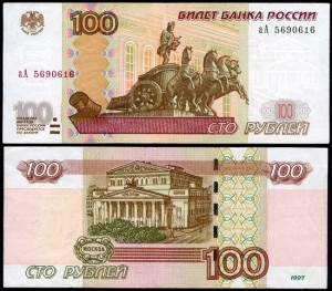 100 rubles 1997 Russia mod. 2004 banknotes Series aA, XF