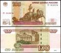 100 рублей 1997 мод. 2004, банкнота серия УО, опыт 3