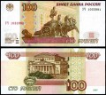 100 rubles 1997 Russia mod. 2004 banknotes Series U4 1, XF