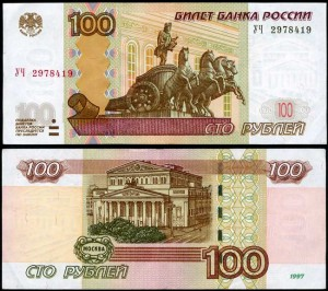 100 rubles 1997 Russia mod. 2004 banknotes Series U4 2, XF