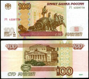 100 rubles 1997 Russia mod. 2004 banknotes Series U4 4, XF
