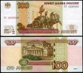 100 рублей 1997 мод. 2004, банкнота серия УХ, опыт 5, из обращения