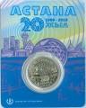 100 тенге 2018 Казахстан, 20 лет Астане