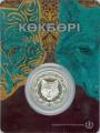 100 тенге 2018 Казахстан, Кок Бори, Небесный волк