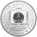100 тенге 2020 Казахстан, 25 Лет Конституции