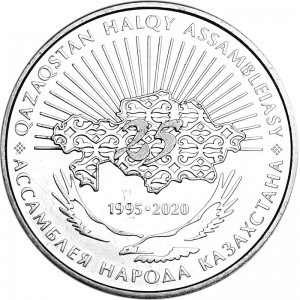 100 tenge 2020 Kazakhstan, 25th Anniversary of the Assembly of the People of Kazakhstan