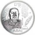 100 тенге 2020 Казахстан, Абай Кунанбаев