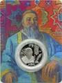 100 тенге 2020 Казахстан, Абай Кунанбаев (блистер)