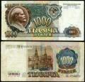 1000 рублей 1991 СССР, банкнота серия АА, из обращения VF-VG