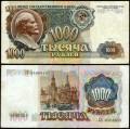 1000 рублей 1991 СССР, банкнота редких переходных серий, из обращения VF-VG