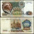 1000 рублей 1991 СССР, банкнота, из обращения VF-VG
