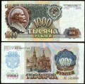 1000 рублей 1992 СССР, банкнота серии ВА-ВО, редкая разновидность Звезды Влево, из обращения VF-VG