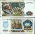 1000 рублей 1992 СССР, банкнота серии ЕА-ЕГ, редкая разновидность Звезды Влево, из обращения VF-VG