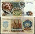 1000 рублей 1992 СССР, банкнота редких переходных серий, из обращения VF-VG