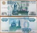1000 рублей 1997, без модификаций, банкнота XF