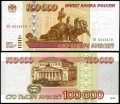 100000 рублей 1995, банкнота хорошее качество XF