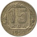 15 копеек 1950 СССР, из обращения