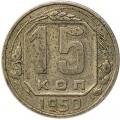 15 kopecks 1950 USSR from circulation