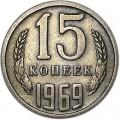 15 копеек 1969 СССР (редкий год), из обращения