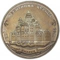 2 hryvnia 1996 Ukraine Church of the Tithes