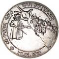 2 гривны 1998 Украина Бой под Крутами