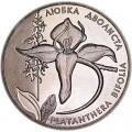 2 Hrywnja 1999 Ukraine Zweiblättrige Waldhyazinthe