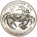 2 Hrywnja 2000 Ukraine Potamon ibericum