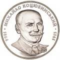 2 гривны 2004 Украина Михаил Коцюбинский
