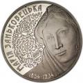 2 гривны 2004 Украина Мария Заньковецкая