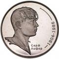 2 гривны 2004 Украина Серж Лифарь