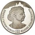2 гривны 2005 Украина, 300 лет Давиду Гурамишвили