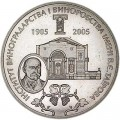 2 hryvnia 2005 Ukraine, Institute of viticulture and winemaking