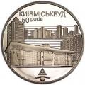 2 Hrywnja 2005 Ukraine, Kyivmiskbud