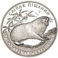 2 Hrywnja 2005 Ukraine, Sandy mole-rat