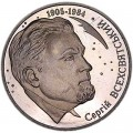 2 Hrywnja 2005 Ukraine, Serhij Wsechswjatskyj