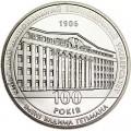 2 гривны 2006 Украина 100 лет Киевскому национальному экономическому университету