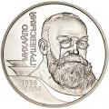 2 гривны 2006 Украина, Михаил Грушевский