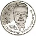 2 гривны 2006 Украина Сергей Остапенко