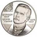 2 гривны 2006 Украина, Владимир Чеховский