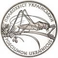 2 гривны 2006 Украина Пилохвост украинский