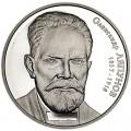 2 гривны 2007 Украина, Александр Ляпунов