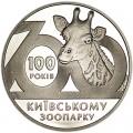 2 гривны 2008, Украина, 100 лет Киевскому зоопарку