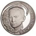 2 гривны 2008 Украина,  Василий Стус