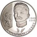 2 гривны 2008 Украина, Евгений Петрушевич