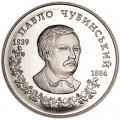 2 гривны 2009 Украина, Павел Чубинский