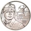 2 гривны 2010 Украина, Иван Кожедуб