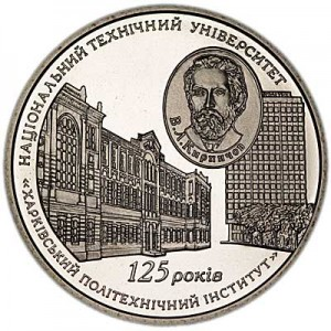 "2 hryvnia 2010 Ukraine, The National Technical University ""Kharkiv Polytechnic Institute"""