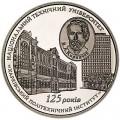 2 гривны 2010 Украина, 125 лет Харьковскому политехническому институту