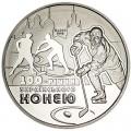 2 гривны 2010 Украина, 100 лет украинскому хоккею с шайбой