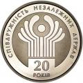2 гривны 2011 Украина, 20 лет СНГ